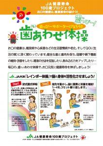 JA歯あわせ体操チラシA4表-3